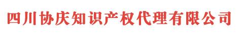成都商标注册公司_四川商标代理机构